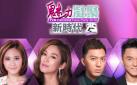#SPOTTED: TVB STARS ELIZA SAM, REBECCA ZHU, BENJAMIN YUEN + MAT YEUNG IN TORONTO FOR 2018 FAIRCHILD TV FAN PARTY